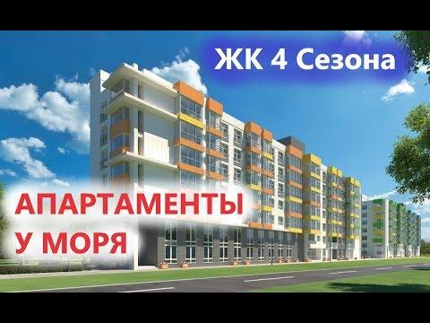 ЖК Стерео | Недвижимость Калининградаиз YouTube · Длительность: 18 мин29 с