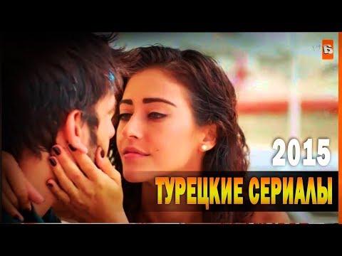 ТОП 10 Самых Лучших Турецких Сериалов 2015