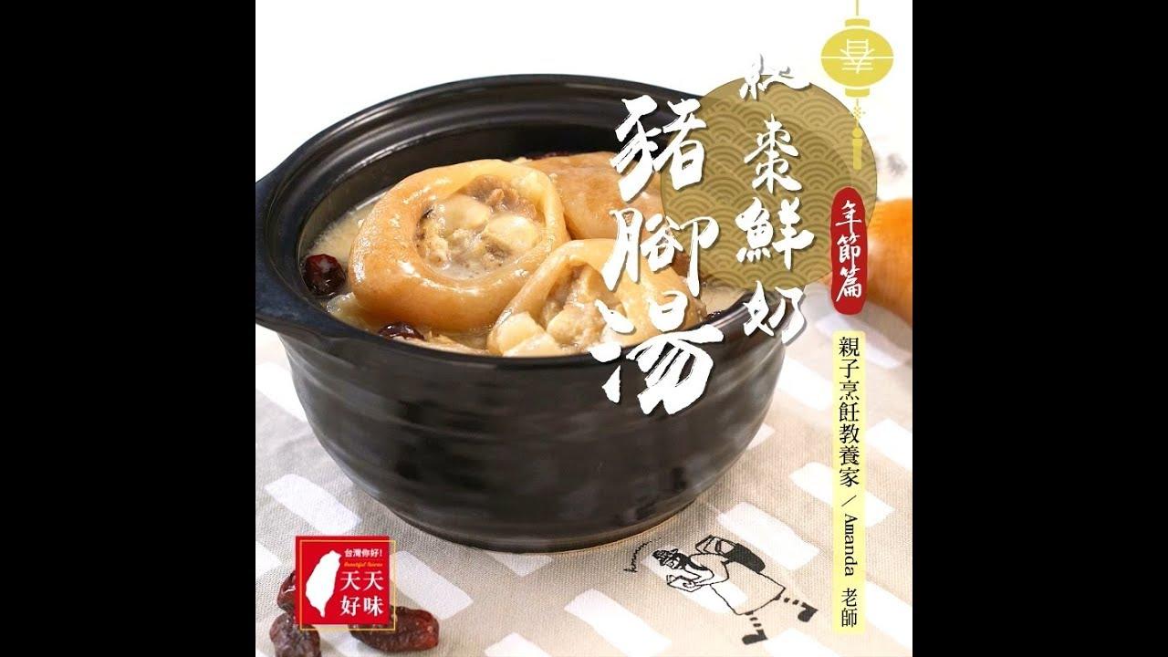 豬腳湯 加紅棗鮮奶的簡易做法 紅棗鮮奶豬腳湯 湯料理食譜教學 - YouTube