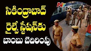 సికింద్రాబాద్ రైల్వే స్టేషన్ కు బాంబు బెదిరింపు, తనిఖీ చేసిన పోలీసులు | Secunderabad Railway Station