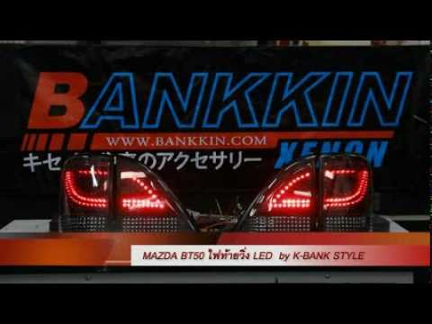 MAZDA BT50 ไฟท้ายวิ่ง สเตป by K-BANK STYLE