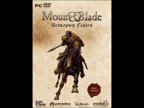 Как и где скачать  Mount & blade история героя ( На 2017 год )