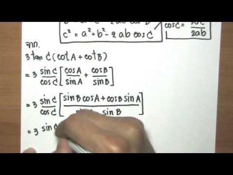 เฉลยคณิตPAT1มีนา54ตรีโกณมิติข้อ32