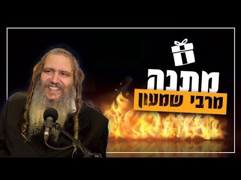 המתנה של רבי שמעון | הרב שלום ארוש תקצירים