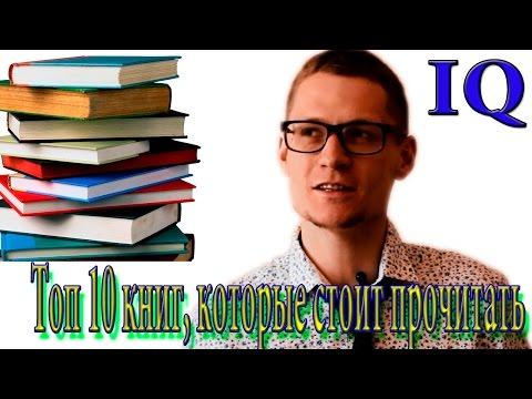 Топ 10 книг, которые стоит прочитать