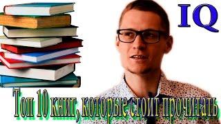 видео 10 книг по саморазвитию, которые нужно прочитать
