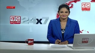 Ada Derana Lunch Time News Bulletin 12.30 pm - 2017.01.15