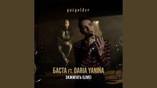 Download Зажигать (feat. Daria Yanina) (Live) Mp3 and Videos