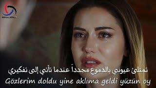 أروع أغنية تركية مترجمة للعربية - أنجين - فهرية - آيسل يكوبوغلو - سيأتي يوم Gün Gelir