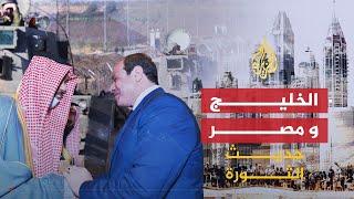 حديث الثورة- الخليج ومصر.. محددات التقارب والتباعد