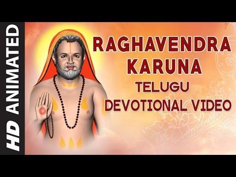 Raghavendra Karuna Song | Raghavendra Swamy Animated Video | Telugu Devotional Songs |V Ramakrishna
