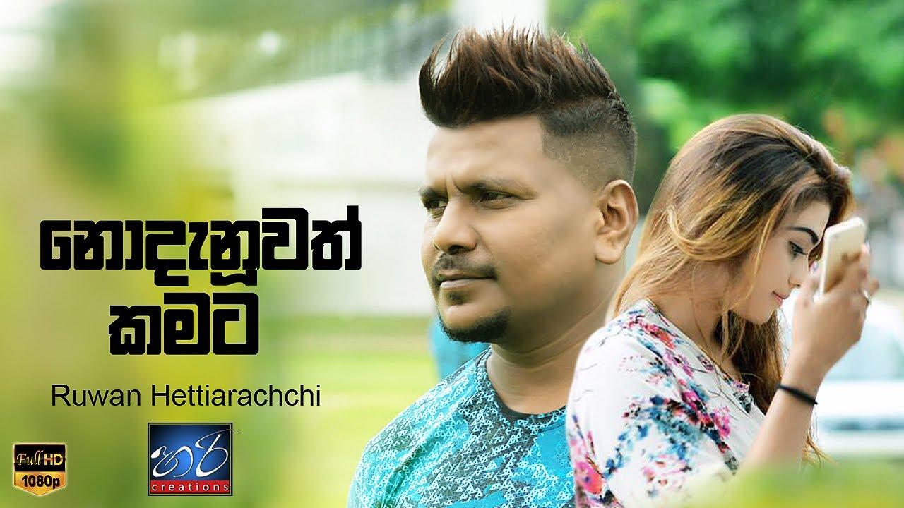 ruwan hettiarachchi new songs download