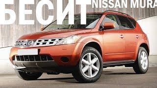 Почему я не куплю Nissan Murano?