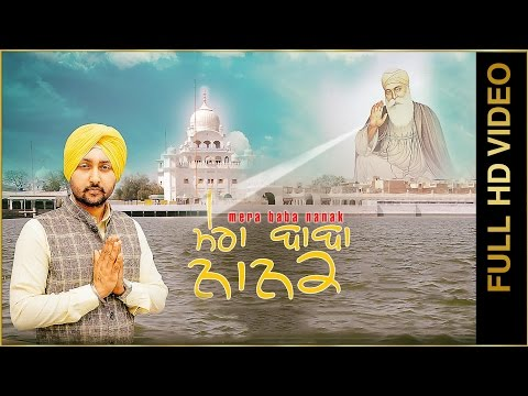 MERA BABA NANAK (Full Video) | Prince Multani | New Punjabi Songs 2017 | AMAR AUDIO