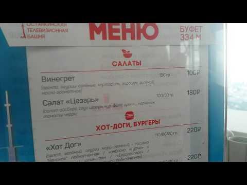 ЦЕНЫ В КАФЕ /СЕДЬМОЕ НЕБО/ НА ОСТАНКИНСКОЙ БАШНЕ.