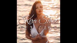 Смотреть клип Kira Shine - Без Слов