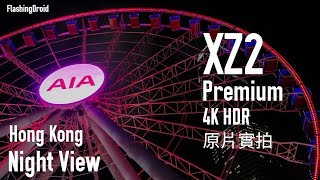 Sony Xperia XZ2 Premium 4K HDR 原片實拍,高對比夜拍相機測試 | FlashingDroid