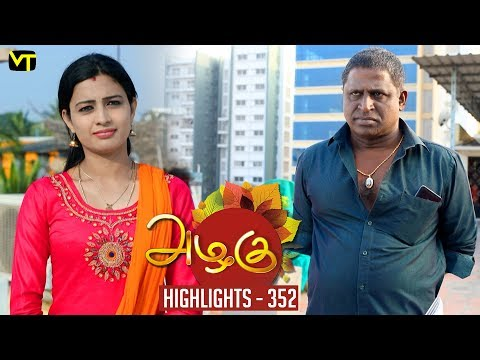 Azhagu Tamil Serial Episode 352 Highlights on Vision Time Tamil.   Azhagu is the story of a soft & kind-hearted woman's bonding with her husband & children. Do watch out for this beautiful family entertainer starring Revathy as Azhagu, Sruthi raj as Sudha, Thalaivasal Vijay, Mithra Kurian, Lokesh Baskaran & several others.  Stay tuned for more at: http://bit.ly/SubscribeVT  You can also find our shows at: http://bit.ly/YuppTVVisionTime  Cast: Revathy as Azhagu, Sruthi raj as Sudha, Thalaivasal Vijay, Mithra Kurian, Lokesh Baskaran & several others  For more updates,  Subscribe us on:  https://www.youtube.com/user/VisionTimeTamizh Like Us on:  https://www.facebook.com/visiontimeindia