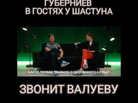Губерниев, Валуев и бойцовский клуб.