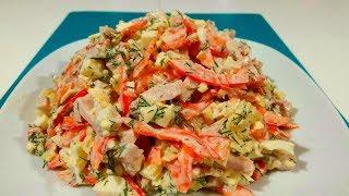 Потрясающе Вкусный Салат на Каждый День Очень Вкусный  Салат  На скорую Руку Простой Рецепт