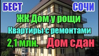 видео ЖК «Лесной Дом» продажа квартир от застройщика Бест-Новострой