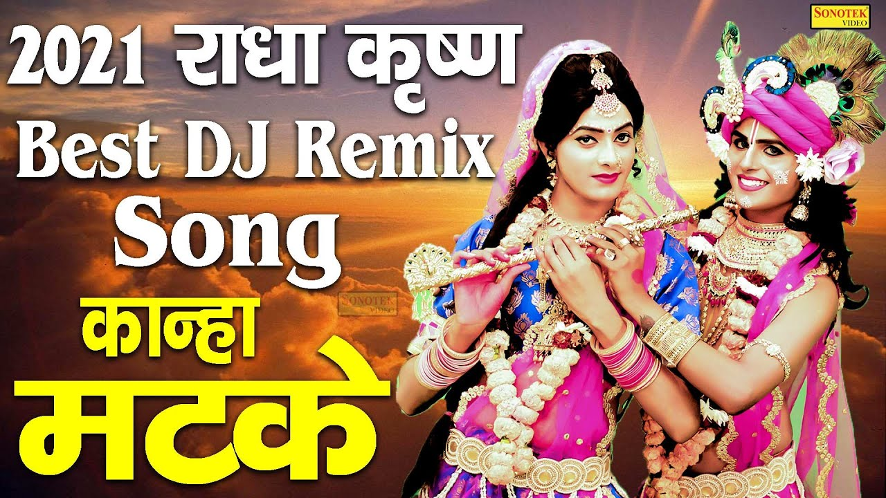 Best Dj Remix Radha Krishna Songs 2021| Kanha Matke | New Dj krishna Video Song 2021| Rathore Bhakti