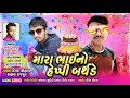 Mara Bhai No Happy Birthday  Dipak Chauhan, Akshay Rajput  NEW Gujarati Birthday Song 2020