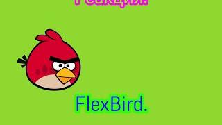 Реакция на видео с канала FlexBird