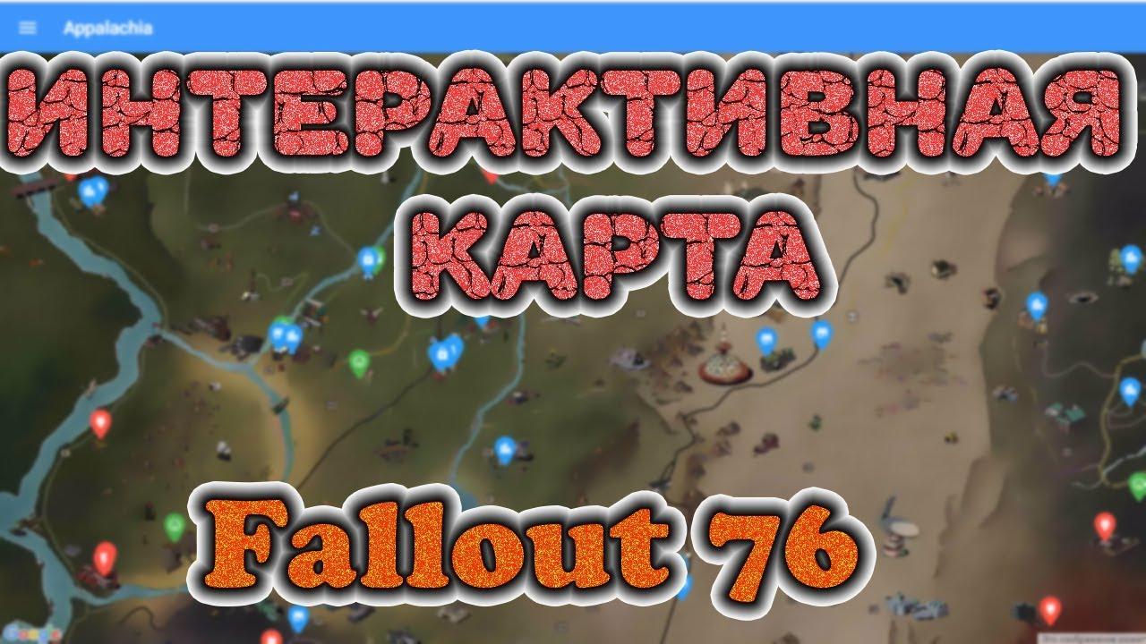 Fallout 76 Interaktivnaya Karta Vsegda Pod Rukoj Youtube