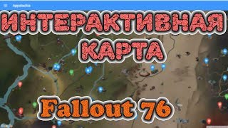 Fallout 76. ИНТЕРАКТИВНАЯ КАРТА. Всегда под рукой