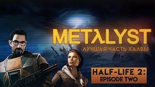 Half-Life 2: Episode Two | Сюжет Вкратце