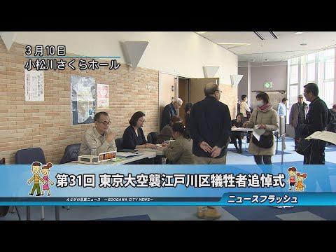 第31回 東京大空襲江戸川区犠牲者追悼式