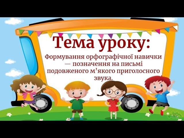 1 клас. Українська мова. Подовжений м'який приголосний. Частина 1.