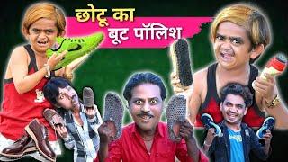 छोटू दादा बूट पोलिश वाला।Chotu Dada Boot Polish Wala IKhandesh Hindi Chotu Dada New Comedy Jul-2021