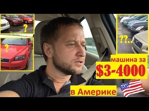 БУ АВТО В АМЕРИКЕ / Как купить авто в США / Что выбрать от $3000 до $4000 / Реальные цены