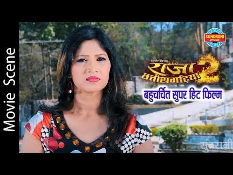 Raja Chhattisgarhiya - 2 || Superhit Chhattisgarhi Movie Clip - 2018