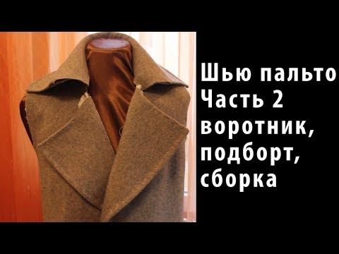 Как правильно пришить воротник к пальто