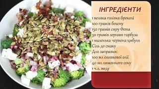 Салат з броколі з сиром Фета (Салат из брокколи с сыром Фета)