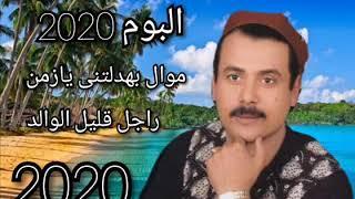 عيسى المنياوى موال راجل قليل الوالد 2020 جديد وحصريا