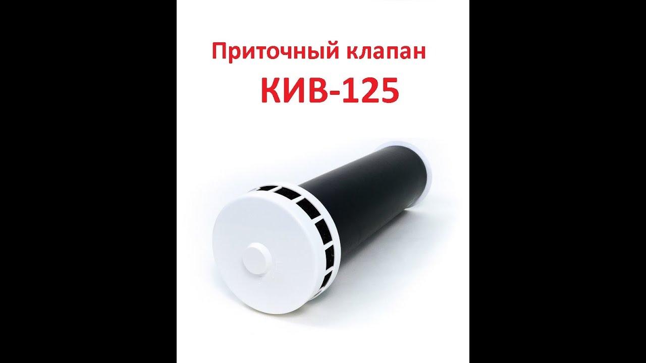 Клапан притока воздуха КИВ-125 продажа и монтаж в Томске, Северске .