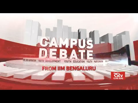 Campaus Debate - Management scenario in India | IIM Bangalore