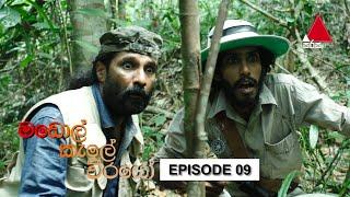 මඩොල් කැලේ වීරයෝ | Madol Kele Weerayo | Episode - 09 | Sirasa TV Thumbnail
