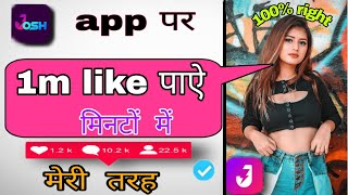 #joshapp #like josh app par like kaise badhaye New trend trick 2020|| follower||like||Joshapp||