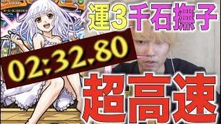 【モンスト】革命起きた。運3超高速パーティ.『千石撫子』攻略解説【ぺんぺん】
