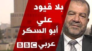 نائب الأمين العام لجبهة العمل الاسلامي في الاردن في بلا قيود
