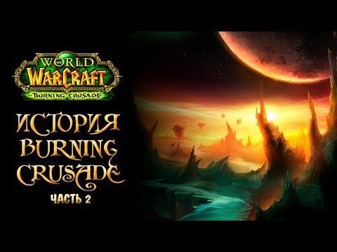 [Warcraft] Лор Burning Crusade. Часть 2