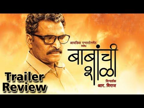 Babanchi Shala | Trailer Review | Latest Marathi Movie 2016 | Sayaji Shinde | Aishwarya