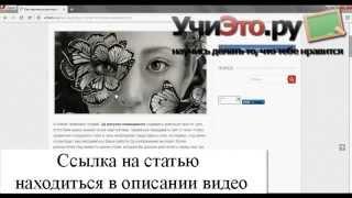 Как научиться рисовать 3д рисунки карандашом(http://uchieto.ru/kak-nauchitsya-risovat-3d-risunki-karandashom/ - ПОЛНАЯ СТАТЬЯ http://vk.com/uchieto - Мы ВКонтакте ..., 2013-11-02T15:57:03.000Z)