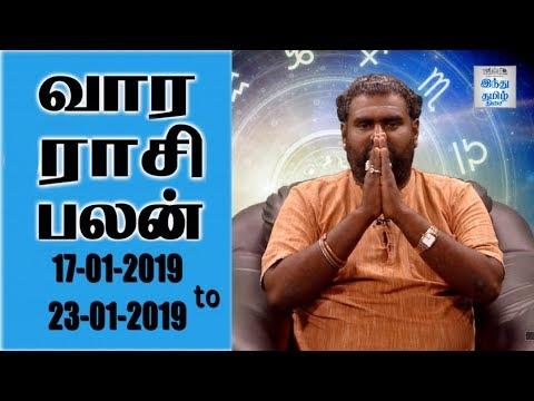 Weekly Tamil Horoscope From 17/01/2019 to 23/01/2019 | வார ராசி பலன்கள் | Tamil The Hindu