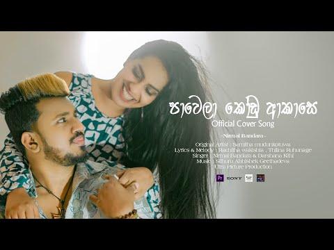 pawela-kodu-akase.nirmal-bandara-.-male-version-cover-official-video
